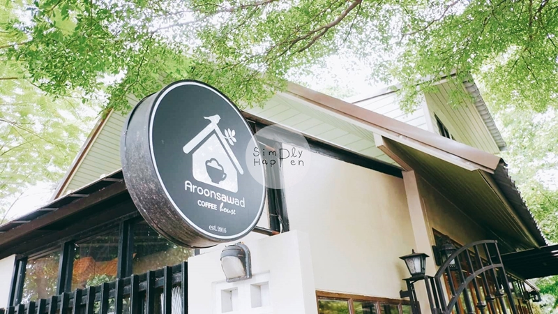 Aroonsawad Coffee House ร้านกาแฟอรุณสวัสดิ์ นนทบุรี ริมคลองมหาสวัสดิ์ หน้าร้าน
