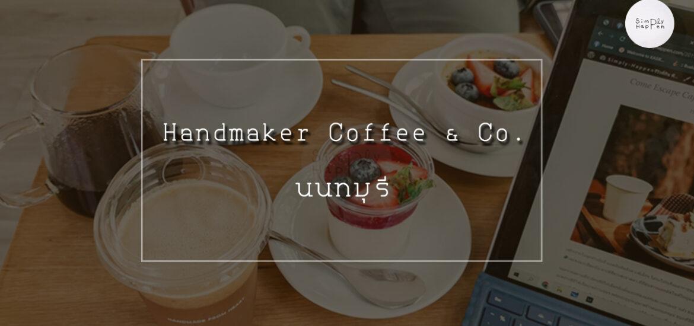 Handmaker Coffee & co. แฮนด์เมกเกอร์ คอฟฟี่ แอนด์ โค ร้านกาแฟสุดฮิปนนทบุรี ใกล้ราชพฤกษ์ สะพานเจษฎามหาบดินทร์ กาแฟดริป กาแฟไนโตร