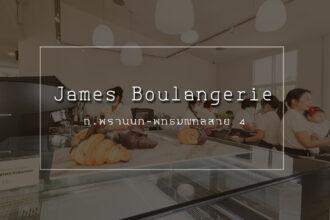 James boulangerie ถนนพรานนก - พุทธมณฑลสาย 4 ร้านอาหารเชฟเจมส์ เชฟกระทะเหล็กประเทศไทย ร้านอาหารอิตาเลี่ยน italian ครัวซอง croissant อร่อย