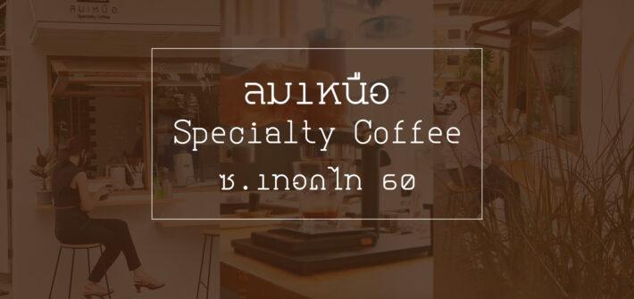 ลมเหนือ Specialty Coffee กาแฟสกัดด้วยเครื่อง ARAM ซ.เทอดไท 60 ภาษีเจริญ