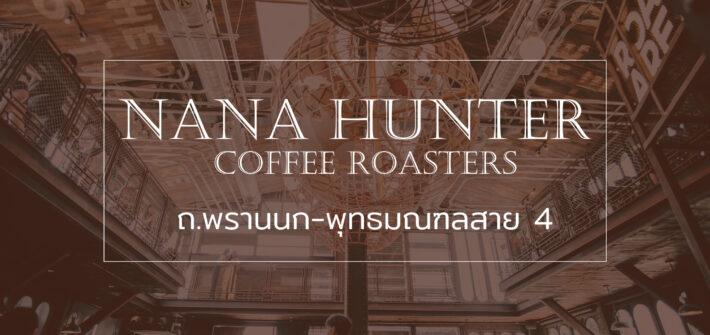 NANA Hunter Coffee Roasters ร้านกาแฟและโรงคั่วเมล็ดกาแฟสุดชิค